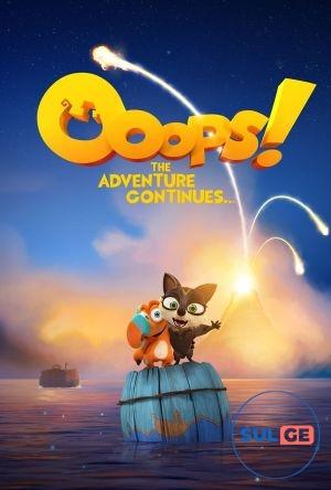 Ooops! The Adventure Continues / უუპს! თავგადასავალი გრძელდება / uups! tavgadasavali grdzeldeba