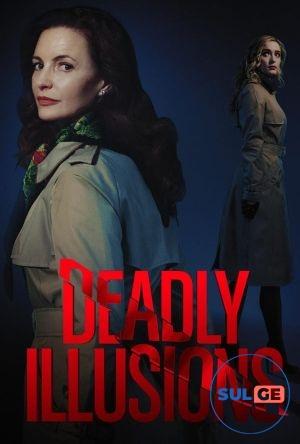 Deadly Illusions / მომაკვდინებელი ილუზიები / momakvdinebeli iluziebi