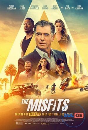 The Misfits / ძარცვა ჯენტლმენურად / dzarcva jeltmenurad