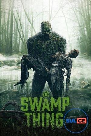 Swamp Thing / ჭაობის არსება / chaobis arseba