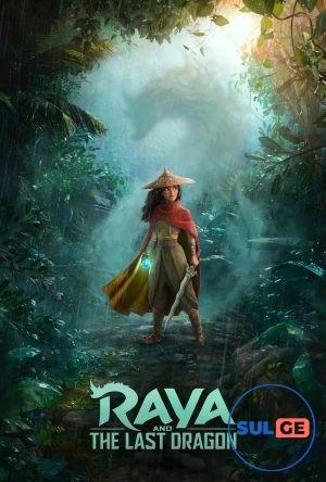 Raya and the Last Dragon / რაია და უკანასკნელი დრაკონი / raia da ukanaskneli drakoni