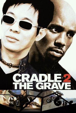 Cradle 2 the Grave / აკვნიდან საფლავამდე / akvnidan saflavamde
