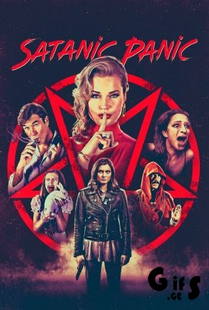 Satanic Panic / სატანისტების პანიკა / satanistebis panika