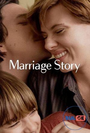 """""""ქორწინების ისტორია"""" ნოა ბაუმბახის, კინოაკადემიის"""