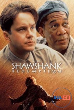 The Shawshank Redemption / გაქცევა შოუშენკიდან / gaqceva shoushenkidan