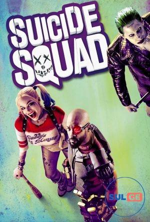Suicide Squad / თვითმკვლელთა რაზმი / tvitmkvlelta razmi