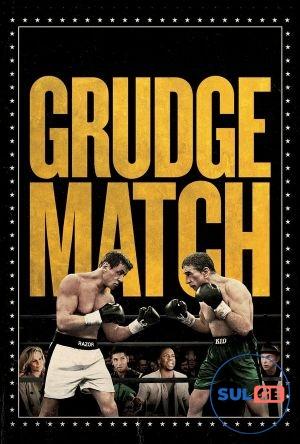 Grudge Match / გადამწყვეტი მატჩი / gadamwyveti matchi
