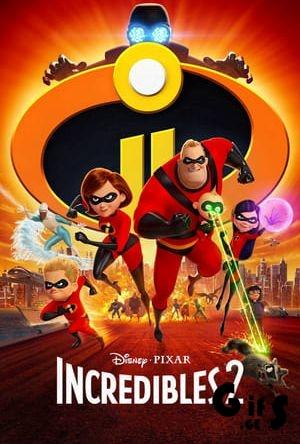 Incredibles 2 / სუპერ ოჯახი 2 / super ojaxi 2