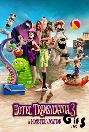 Hotel Transylvania 3: Summer Vacation / სასტუმრო ტრანსილვანია 3 / sastumro transilvania 3