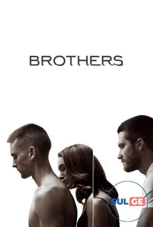 ძმები საერთოდ არ გვანან ერთმანეთს. უფროსი