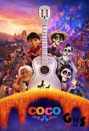 Coco / კოკო / koko